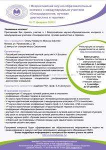 Всероссийский научно-образовательный конгресс с международным участием «Онкорадиология, лучевая диагностика и терапия»
